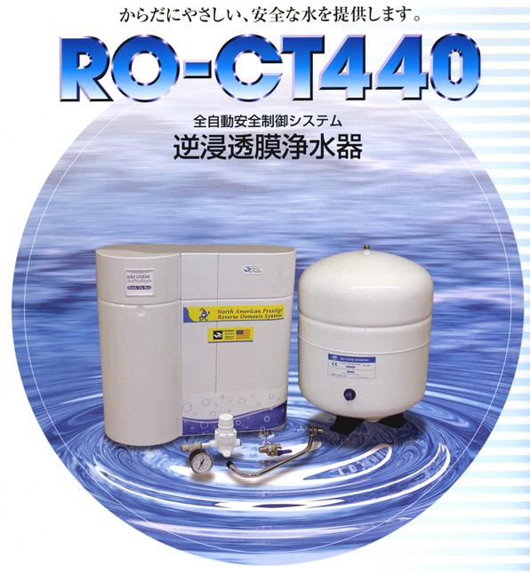 ro-ct440.jpg